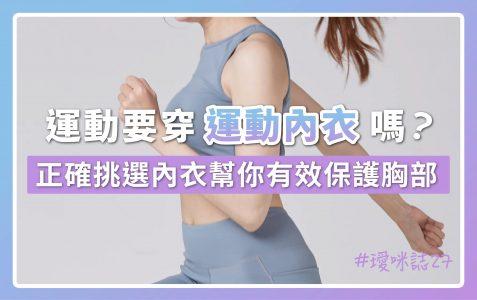 運動要穿運動內衣嗎?正確挑選內衣幫你有效保護胸部。
