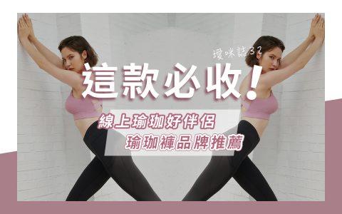 瑜珈課瑜珈褲推薦品牌