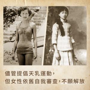 民初的女性無法自在的展現身體曲線