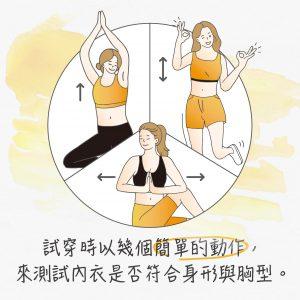 透過伸展測試運動內衣是否合穿
