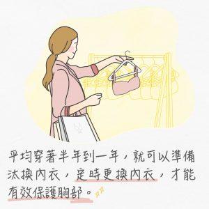 定時更換內衣,並且挑選合身尺寸,才能有效保護胸部